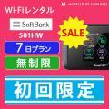 ★データ通信量1GB→3GBへ増量中★  SoftBank FS030W は高速・快適・繋がりやすい...