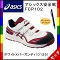 アシックス(asics) 安全靴 FCP102  ホワイトXバーガンディ(0126)