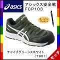 アシックス(asics) 安全靴 FCP103  チャイブグリーンXホワイト(7901) 新商品 N...