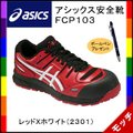アシックス(asics) 安全靴 FCP103  レッドXホワイト(2301)