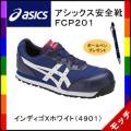 アシックス(asics) 安全靴 FCP201 インディゴブルーXホワイト(4901) 新商品