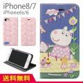 ・対応機種…iPhone8,iPhone7,iPhone6s/6(4.7インチモデル)  (iPho...