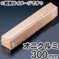 ■進誠産業 スモーク用ウッド ロング(300mm) オニクルミ :純粋な木質部だけを超微粉化して棒状...
