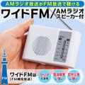 送料無料/定形外 ポータブルラジオ 本体 電池式 ワイドFM対応 スピーカー搭載 軽量 小型 携帯型...