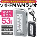 送料無料/規格内 携帯ラジオ 長時間再生 53時間 ワイドFM対応 高感度 イヤホン付 ポータブル ...
