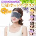 ■商品説明 USBタイプのホットアイマスクです。USBに差し込むだけですぐに温まります。使い切りのホ...