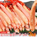 ズワイガニ 紅ずわいがに ポーション 3kg 300g×10P ボイル 送料無料 冷凍便 紅ズワイ ...