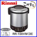 リンナイ ガス炊飯器 こがまる 電子ジャー機能付 型番: RR-100VM(DB) 色:ダークブラウ...