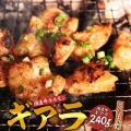 ホルモン (焼肉 焼き肉 バーベキュ-)/肉の日/B級グルメ/BBQ/敬老の日  ■直営店舗でもお取...