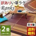 訳あり品 い草ラグ 2畳 191×191cm 日本製 涼感 夏 花ござ い草カーペット 絨毯風 ラグ...