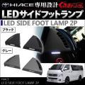 【適合】 ハイエース 200系 1型/2型/3型 専用  純正パネル交換型 LEDフットランプ 左右...