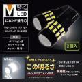 T10 LED T16LEDバルブ...