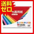 トーヨー 色画用紙 色込み A4 106102 人気商品 商品は1点 ( 本 ) の価格になります。