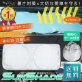 サンシェード 車 フロント 日よけ 汎用 UVカット 収納袋付き 紫外線対策