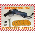 BOSCH GWS7-100ディスクグラインダーと セグメントダイヤカッター5枚セット  ■メーカー...