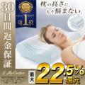 枕 肩こり 低反発 まくら 首が痛い 低反発枕 安眠枕 快眠枕 首痛 ストレートネック いびき おす...