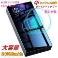 ●PSE認証 済み モバイルバッテリー Qi ワイヤレス 充電 24000mAh 無線と有線 急速充...