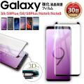 Galaxy S9 ガラス フ...