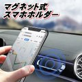 スマホホルダー 車 マグネット 磁石 車用 車載 ホルダー スタンド スマートフォン iPhone ...