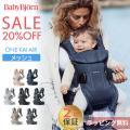BabyBjorn(ベビービョルン) 抱っこひも ベビーキャリア ONE KAI Air  【新ラウ...
