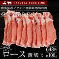 熟成肉 豚肉 おふトンロース肉 薄切り 嬉嬉豚 (約100g)(しゃぶしゃぶ すき焼き 鍋 選べるス...