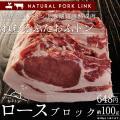 熟成肉 豚肉 おふトンロース肉 ブロック 嬉嬉豚 (約100g)(バーベキュー BBQ 煮豚 チャー...