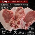熟成肉 豚肉 おふトンロース肉 厚切り 嬉嬉豚 (1枚約150g)(とんかつ トンカツ ももかつ ト...