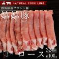 豚肉 ロース肉 薄切りスライス 嬉嬉豚 (100g)(しゃぶしゃぶ すき焼き 鍋 選べるスライス)