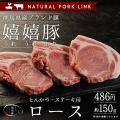 豚肉 ロース肉 嬉嬉豚(1枚約150g)(とんかつ トンカツ ステーキ トンテキ とんてき)