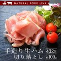 デンマーク産の豚ロース肉を日本人の口に合うようにアレンジして国内で手造りした生ハムです。 塩分控えめ...