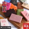 詰め合わせ チョコレート おしゃれ ベルギーチョコレート 美味しい ミニチョコ 個包装 CAFE T...
