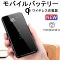 モバイルバッテリー ワイヤレス充電器 モバイルバッテリー BONAKO QIワイヤレス充電 大容量1...
