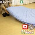 製品仕様  【商品名】 国産 フラットシーツ シングルサイズ  【サイズ/寸法】 (約)150×25...