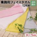 【サイズ】 (約)34×80cm  【素材】 綿100%  【重量】 1枚 / (約)50g  【関...