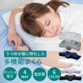 商品詳細  商品名    fuwawaうつ伏せ寝特化した立体構造高性能まくら 伏寝枕  サイズ   ...