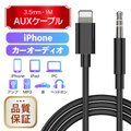 iPhone AUX ケーブル コード 車載 オーディオ  iOS14対応 ステレオ ヘッドフォン ...