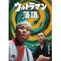 [DVD]/【送料無料選択可】柳家喬太郎、柳家喬之助/ウルトラマン落語