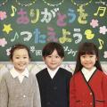 幼稚園や保育園の卒園式で歌って欲しい曲を収録したCD。昨今の定番ソング、話題曲・新しい曲まで幅広く収...