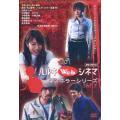 [DVD]/【送料無料選択可】邦画/ハルキWebシネマ Vol.1 ネオホラーシリーズ