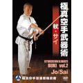 [DVD]/【送料無料選択可】格闘技/極真館 極真空手武器術 杖・サイ