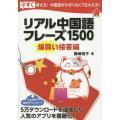 今すぐ使える!中国語がわからなくても大丈夫!5万ダウンロードを達成した人気のアプリを書籍化!