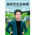 [本/雑誌]/森田芳光全映画/宇多丸/編・著 三沢和子/編・著