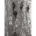[書籍とのメール便同梱不可]/【送料無料選択可】[本/雑誌]/青森 1950-1962 工藤正市写真...
