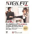 修斗やDEEPなどのマットで活躍したKICKFITトレーナー・池本誠知が提唱するキックボクシングフィ...