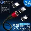 マグネット 充電ケーブル QC3.0 急速充電 iPhone type-C micro USB ケー...
