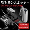 商品特徴:  ■FMトランスミッター:   FMトランスミッターはPhoneやiPad等で再生する音...