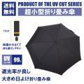 商品名:折り畳み傘 日傘 雨傘 親骨の長さ:50cm 骨の本数:7本  収納時全長:16cm  開く...