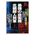 最強の自衛隊VS北朝鮮人民軍−その戦力を徹底比較!!−/極東問題研究会【監修】