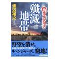 殲滅地帯/渡辺裕之(1957〜)
