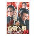 DVD/首領への道 19